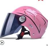 機車頭盔男女防曬安全帽
