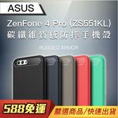 [輸碼GOSHOP搶折扣]ASUS 華碩 ZenFone 4 Pro ZS551KL Rugged Armor 碳纖維質感防摔 手機殼 保護殼 孔劉