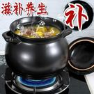 家用耐高溫養生陶瓷砂鍋4LHL1400『黑色妹妹』