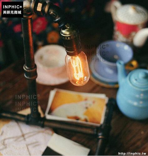 INPHIC- 工業復古風個性水管檯燈咖啡廳工程裝飾創意檯燈_S197C