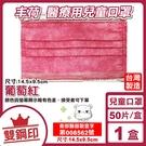 丰荷 雙鋼印 兒童醫療口罩 醫用口罩 (葡萄紅) 50入/盒 (台灣製 CNS14774) 專品藥局【2017745】