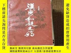 二手書博民逛書店罕見漢唐和親史稿(作者簽贈本)Y6077 崔明德 青島海洋大學出版社 出版1992