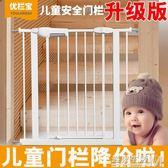 嬰兒童防護欄寶寶安全門欄樓梯口寵物狗狗隔離門免打孔圍欄柵欄桿 igo 遇見生活