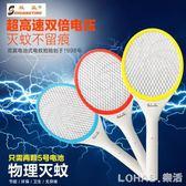 電蚊拍多功能電滅蚊器打蚊子拍電蒼蠅網面5號電池可拆卸 igo