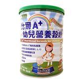美好人生~比爾A+幼兒營養榖奶900公克/罐 ~特惠中~