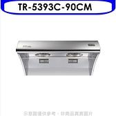 (含標準安裝)莊頭北【TR-5393CSXL】90公分標準型斜背式(與TR-5393C同款)排油煙機不鏽鋼色