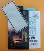 【台灣優購】全新 Apple iPhone 11 (6.1吋) 專用濾藍光滿版鋼化玻璃保護貼 疏水疏油 抗油防爆