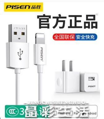 品勝正品蘋果充電器iPhone12快充20W充電頭6s手機8plus通用11 晶彩