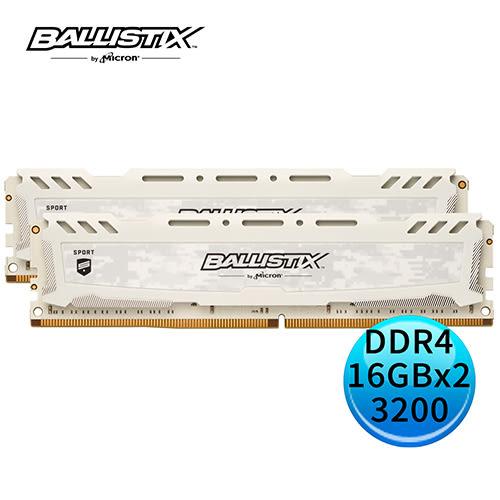 Micron Ballistix Sport LT 競技版 DDR4 3200/32GB (16GB*2) RAM 超頻記憶體 白色散熱片 BLS2K16G4D32AESC