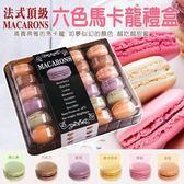 489元起【WANG-全省免運】法式頂級六色馬卡龍禮X1盒(280g±10%/盒 24顆入)
