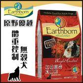 *WANG*【任兩包送涼墊*1】原野優越Earthborn《體重控制低敏無穀犬(雞肉+蘋果+小紅莓)》5磅