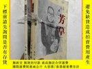 二手書博民逛書店芳草罕見文學雜誌 2019 2 4 6 2016 3 共4本合售Y16354