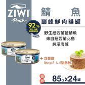 【SofyDOG】ZiwiPeak巔峰 92%鮮肉無穀貓主食罐-鯖魚(85g) 24件組 貓罐 成貓