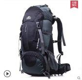 遠行客雙肩包戶外背包男女款多功能大容量50L雙肩登山包(黑色)