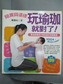 【書寶二手書T1/保健_HSF】陪寶貝這樣玩瑜珈就對了!_戴馨汝
