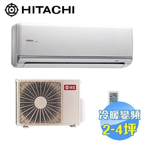 日立 HITACHI 頂級型冷暖變頻一對一分離式冷氣 RAS-22NK / RAC-22NK