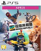 PS5 極限共和國 中文首發自由暢行版【預購10/28】
