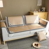 沙發套 夏季沙發墊冰絲罩套夏天款北歐客廳防滑涼席冰藤席坐墊皮布藝定做  YJT【創時代3C館】