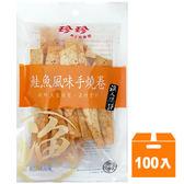 珍珍鮭魚風味手燒卷30g(100入)/箱【康鄰超市】