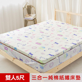 米夢 夢想家園-純棉+紙纖三合一高支撐記憶床墊(5尺-白日夢)