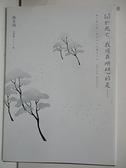 【書寶二手書T4/翻譯小說_AT2】關於死亡,我現在所想的是⋯⋯_椎名誠,  王華懋