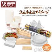 火牧人燒烤一次性用品全套套裝 燒烤必備工具 錫紙碗碟杯竹簽竹筷 初語生活igo