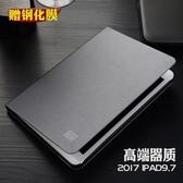 平板保護套 蘋果新iPad保護套2018新款9.7英寸2018簡約AIR3平板電腦a1822外殼