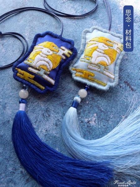 平安符刺繡香囊手工自繡diy材料包古風香包送男朋友禮物 果果輕時尚