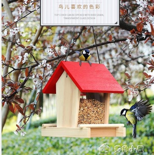餵鳥器喜納小鳥喂鳥器戶外引鳥懸掛式防雨野外布施喂食器陽台別墅鳥食盒 快速出貨