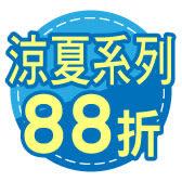 涼夏系列商品特價88折優惠