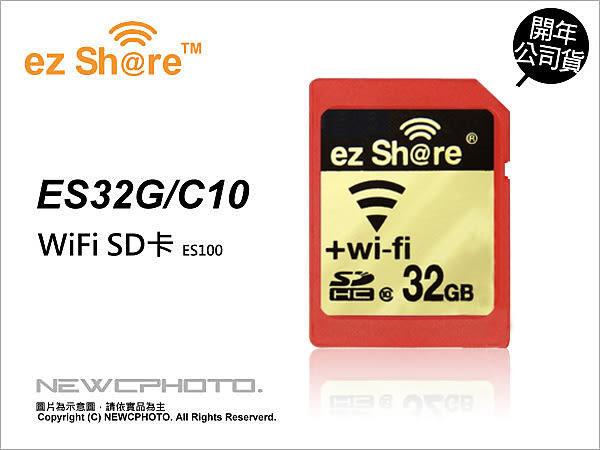 易享派 ez Share ES100 32G class 10 C10 SD SDHC WiFi 記憶卡 適650D/60D/P7700/TR150★可刷卡★薪創數位
