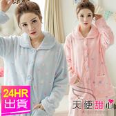 保暖睡衣 藍/粉 日系甜美圓點 居家法蘭絨保暖兩件式成套睡衣 天使甜心Angel Honey