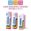 【台灣珍昕】台灣製 家庭用經濟包 台塑清...