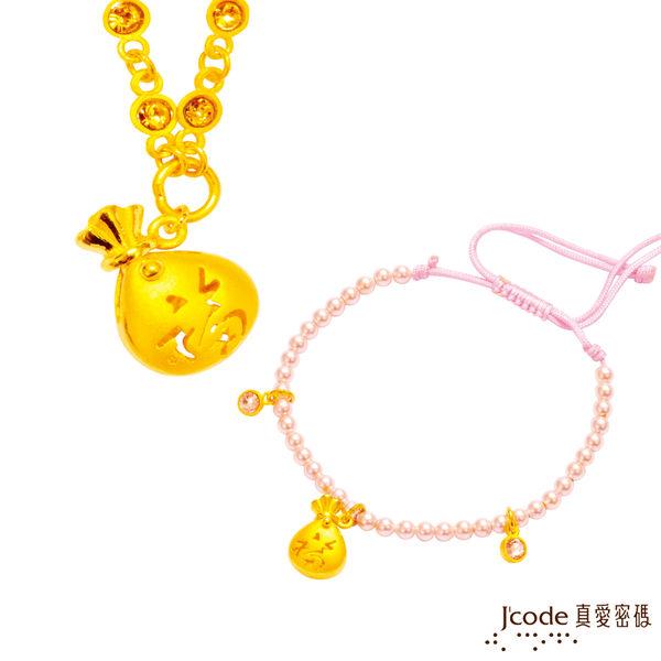 J'code真愛密碼 聚福袋黃金項鍊+聚福袋黃金珍珠手鍊