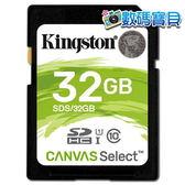 【免運費】 金士頓 KingSton SDHC 32GB Class 10 UHS-I 記憶卡 (80MB/s,Canvas Select SDS/32GB) 32g sd
