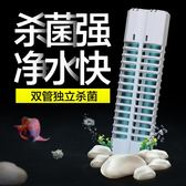 魚缸殺菌燈潛水滅菌燈紫外線UV燈魚池凈水除藻燈水族箱消毒殺菌燈  米蘭shoe