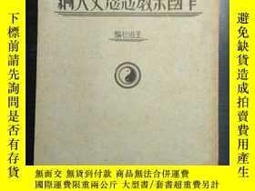 二手書博民逛書店美品!湖州王治心著罕見《中國宗教思想史大綱》 民國29年中華書局