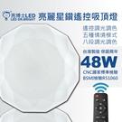 【亮博士LED】星鑽48W遙控吸頂燈適合3~5坪遙控調光調色 附遙控器