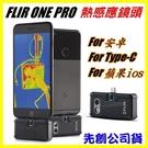 先創 FLIR ONE PRO 紅外線熱像儀 熱感應相機 熱成像 測溫 雙鏡頭 工程抓漏 Type-C/安卓/蘋果