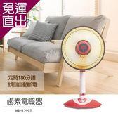 華信 12吋定時鹵素燈電暖器HR-1299T【免運直出】