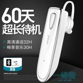 Picun/品存R8無線藍芽耳機開車掛耳耳塞式超長待機運動通用型4.1【一條街】