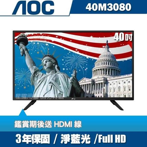 ★送HDMI線★美國AOC 40吋FHD LED液晶顯示器+視訊盒40M3080