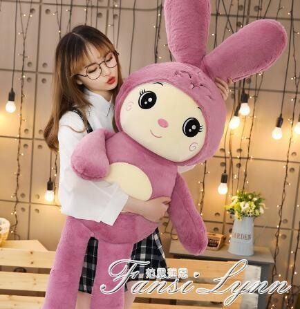 兔子毛絨玩具睡覺抱枕公仔大號熊女生床上布娃娃可愛生日禮物玩偶 范思蓮恩