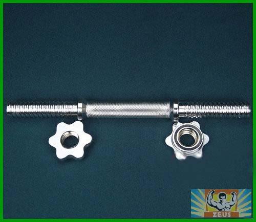啞鈴組短槓 14英吋(35.5公分) (附固定環)(短槓心/槓片桿/鐵棒/鐵桿/槓鈴)