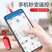 手機紅外線發射器多功能遙控器精靈配件iphone蘋果X遙控頭智能8防塵塞7 plus華為小米『摩登大道』