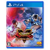 【預購】PS4 快打旋風 5 冠軍版《中文版》2020.02.14上市