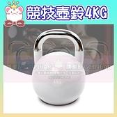 【限宅配】競技壺鈴 專業型4KG DB-56-4KG KettleBell 拉環啞鈴 搖擺鈴 重量訓練 居家重訓健身器材