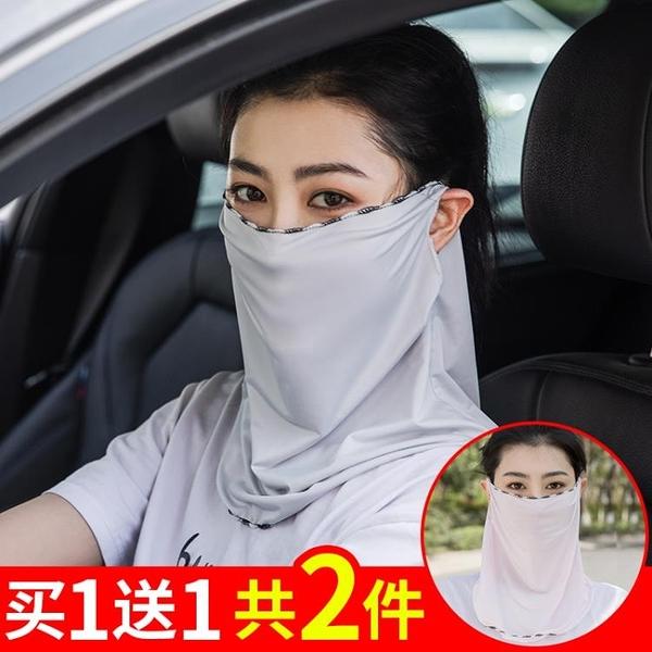 防曬面紗掛耳口鼻罩口罩女遮全臉冰絲罩面部遮臉防透氣紫外線夏季
