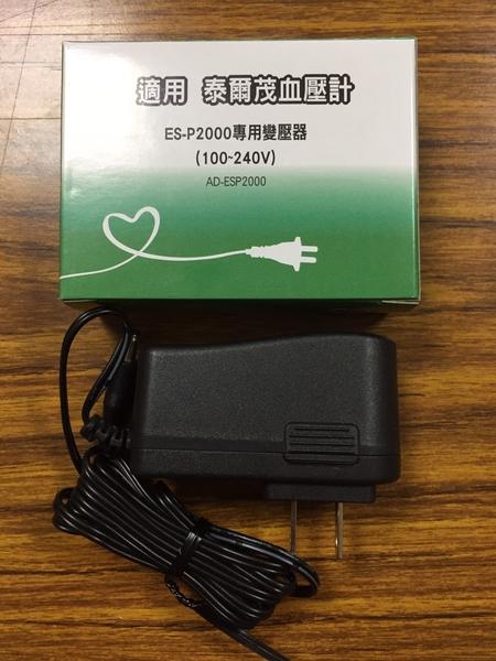 日本泰爾茂TERUMO隧道式血壓計ESP2000專用電源供應器AC配接器