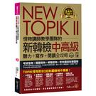 《NEW TOPIK II怪物講師教學團隊的新韓檢中高級聽力+寫作+閱讀全攻略》